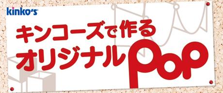 pop キンコーズ 九州 中四国 kinko s