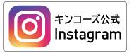 キンコーズ公式Facebook